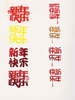 新年快乐艺术字