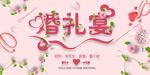结婚婚宴海报