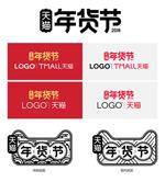 天猫年货节logo