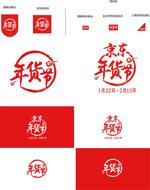 京东年货节logo