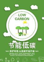 节能低碳清新海报