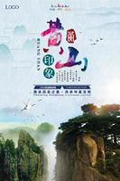 黄山印象旅游海报