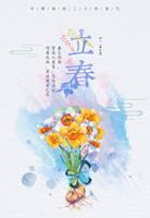 水彩立春海报模板
