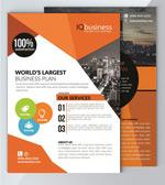 橙色企业单页