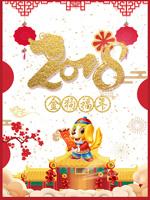 2018金狗福年海报