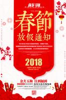 春节放假海报