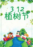 卡通植树节海报