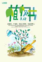 植树节公益广告