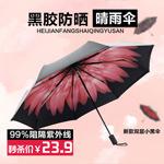 淘宝防晒晴雨伞