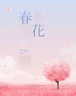 粉色春暖花开海报