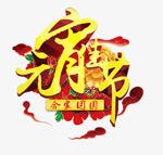元宵佳节艺术字