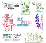淘宝春夏促销文字