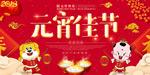 元宵佳节喜庆海报