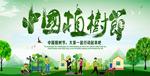 中国植树节海报