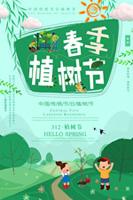 春季植树节海报