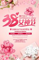 38妇女节满减海报