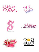 三八女王节艺术字