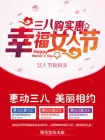 38幸福女人节