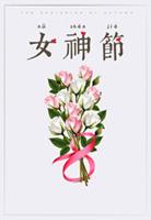 简约女神节海报