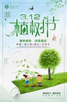 植树节环保海报
