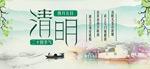 田园风清明节海报