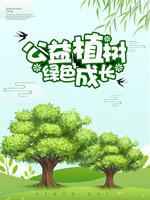 公益植树节海报