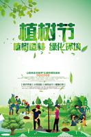 植树造林绿化环境