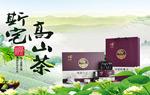 淘宝春茶节海报