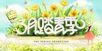 踏青季旅游海报