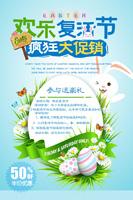 欢乐复活节促销