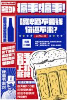 波普啤酒节海报