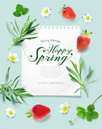 春季草莓海报
