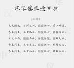 陈学儒浪漫书信