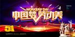 中国梦劳动美海报