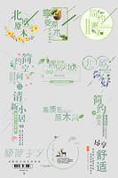 淘宝天猫字体排版