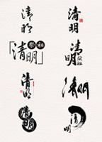 中国风清明艺术字