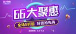 66大聚惠海报