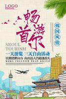 畅游首尔旅游海报