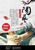 陶艺招生海报