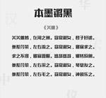 本墨锵黑字体