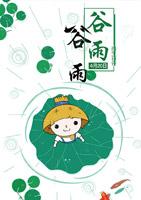 谷雨节气插画海报