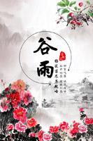 牡丹谷雨节气海报