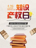 知识产权日海报