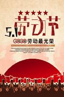 劳动节复古海报