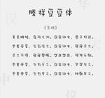腾祥豆豆体简