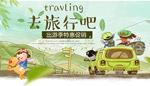 淘宝春季旅游特惠