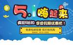 淘宝51劳动节
