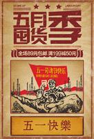 5月囤货季海报