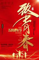 致青春五四青年节