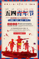 复古青年节海报